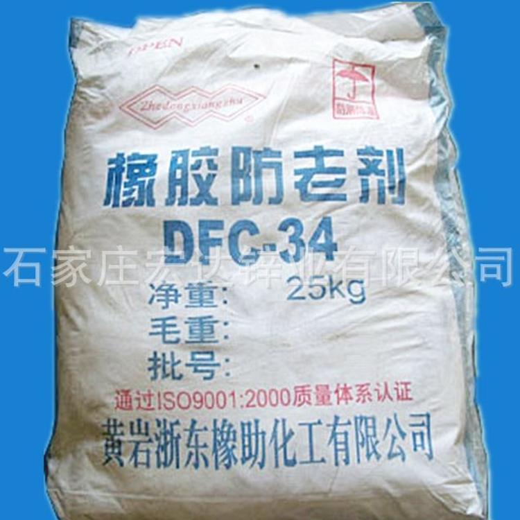 供应DFC-34橡胶防老剂 防臭氧抗老化助剂