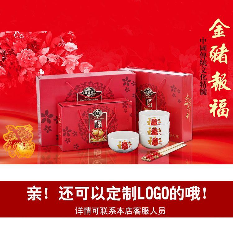 金猪报福陶瓷碗餐具 碗筷套装礼品餐具 礼品碗批发定制logo