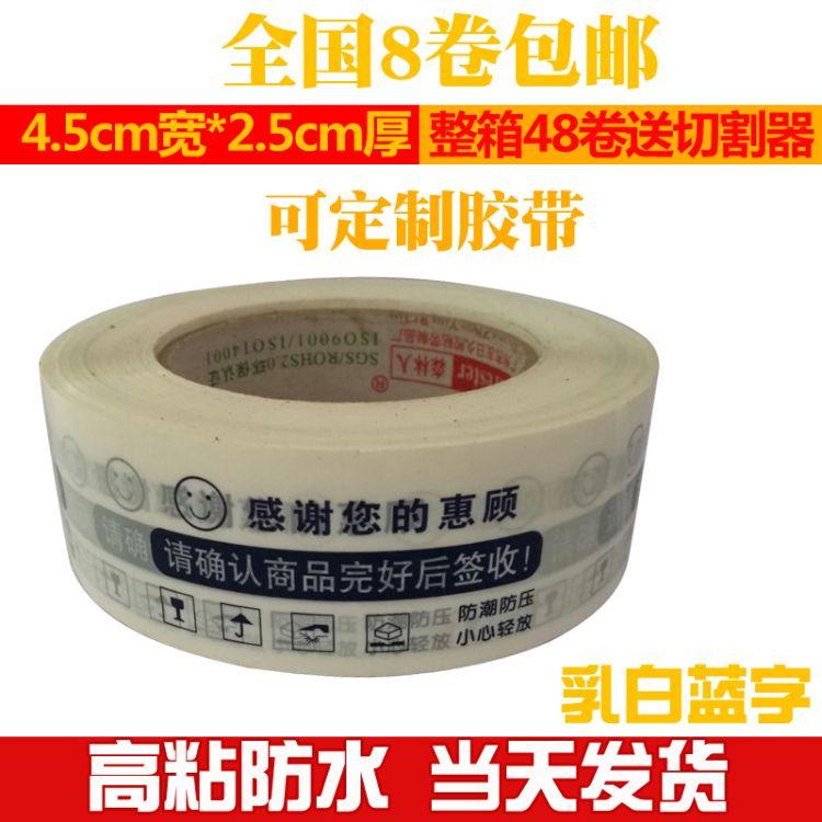 防盗语胶带 4.5CM宽*2.5cm厚封箱胶带