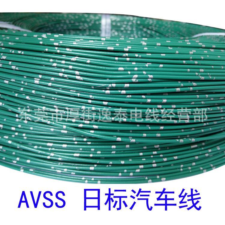 供应0.3mm低压薄壁AVSS电线 喷环线银环线 库存颜色多