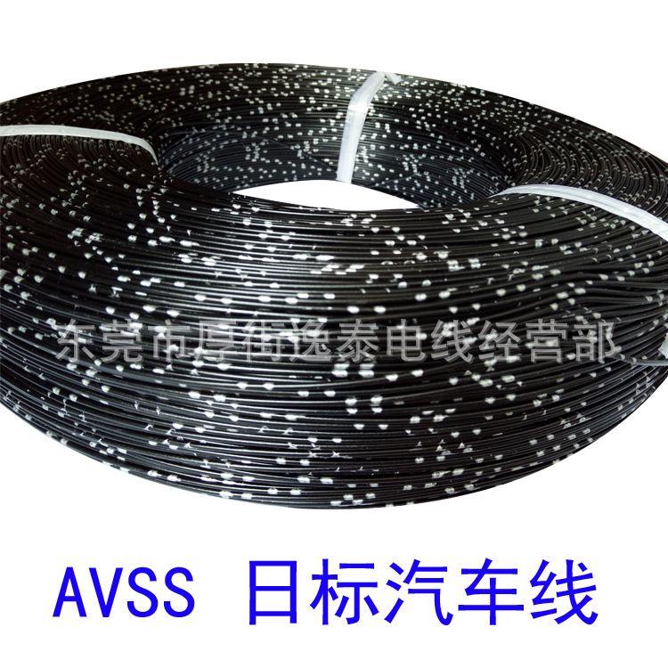 供应0.3mm低压薄壁电线 AVSS日标汽车线 银环线