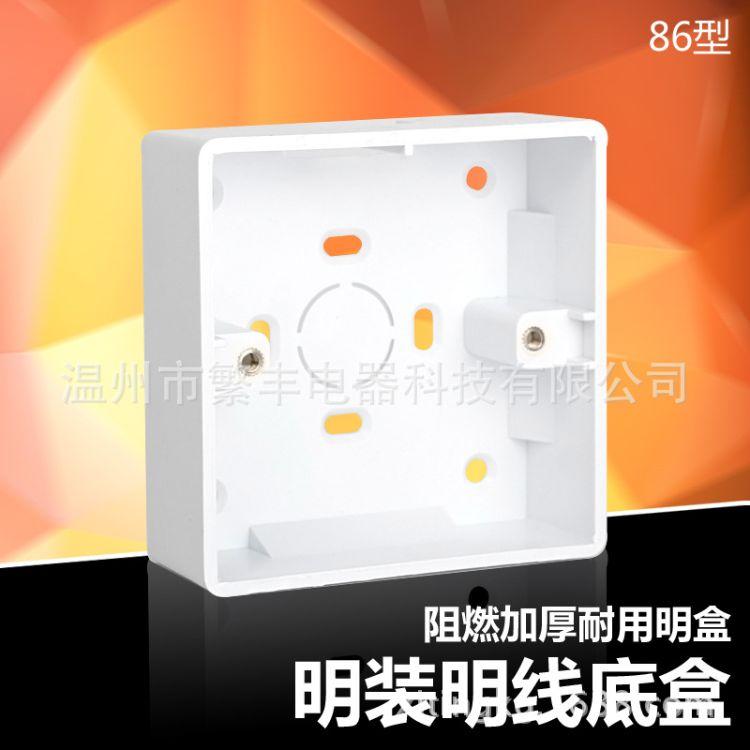 86型明装底盒 线盒开关插座 配件 PVC阻燃通用线槽盒接线盒单联