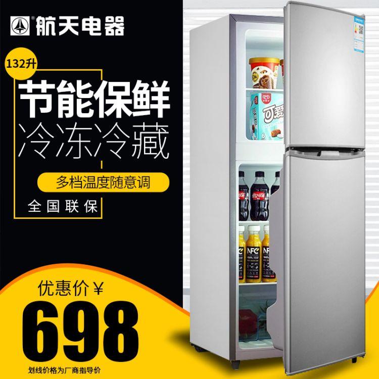 航天电器BCD-132冰箱小冰箱家用双门迷你冰箱冷藏冷冻节能电冰箱