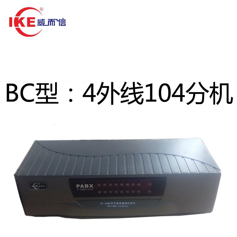 PABX 4拖104 程控电话交换机4进104出 集团电话交换机 电脑调试