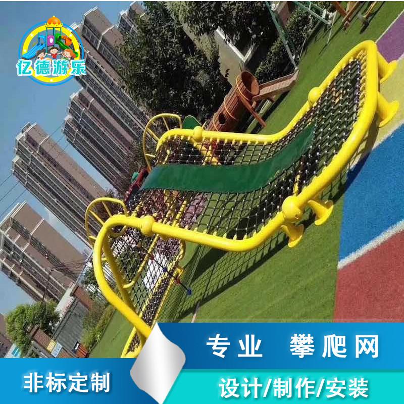 户外攀爬网非标定制 室内外幼儿园儿童体能训练爬网 攀爬网厂家