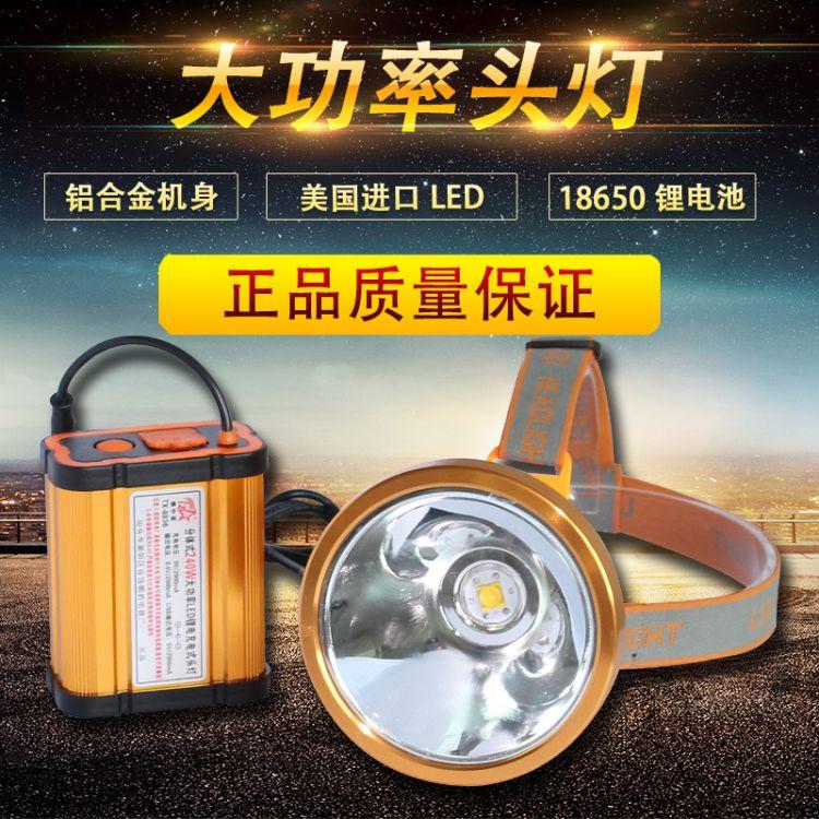 泰中星分体式240W大功率LED锂电池充电式头灯