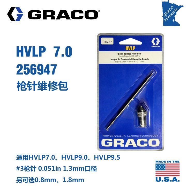 美国GRACO固瑞克HVLP 9.5精饰空气喷枪枪针 0.8mm-1.3mm-1.8mm