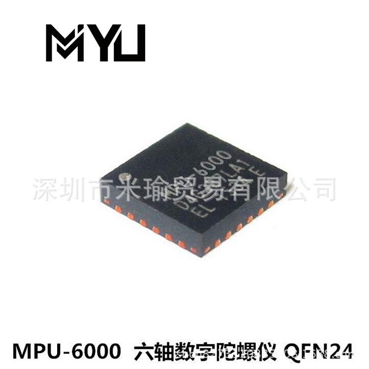 MPU-6000 传感器IC 六轴数字陀螺仪 QFN24 全新原装