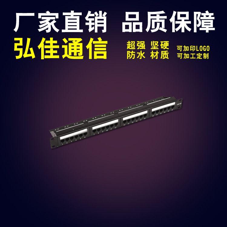 慈溪弘佳厂家直销供应多种优质超5类24口配线架