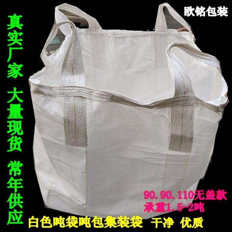 供应自产优质二手吨袋、吨包 集装袋 太空袋 桥梁预压带大量批发