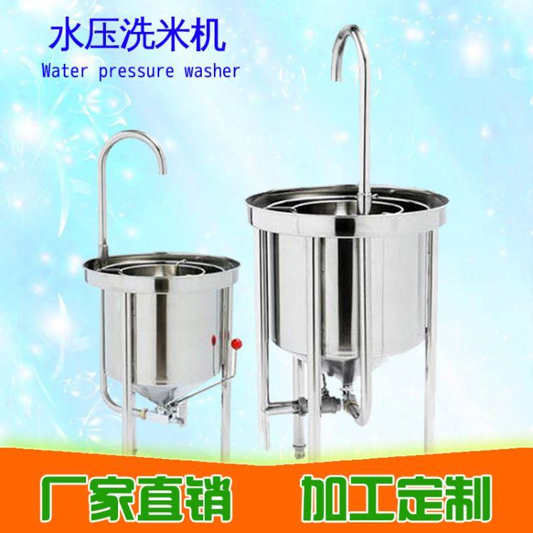 厂家直销全不锈钢水压式洗米机水压式淘米机洗米机 25/50/100公斤