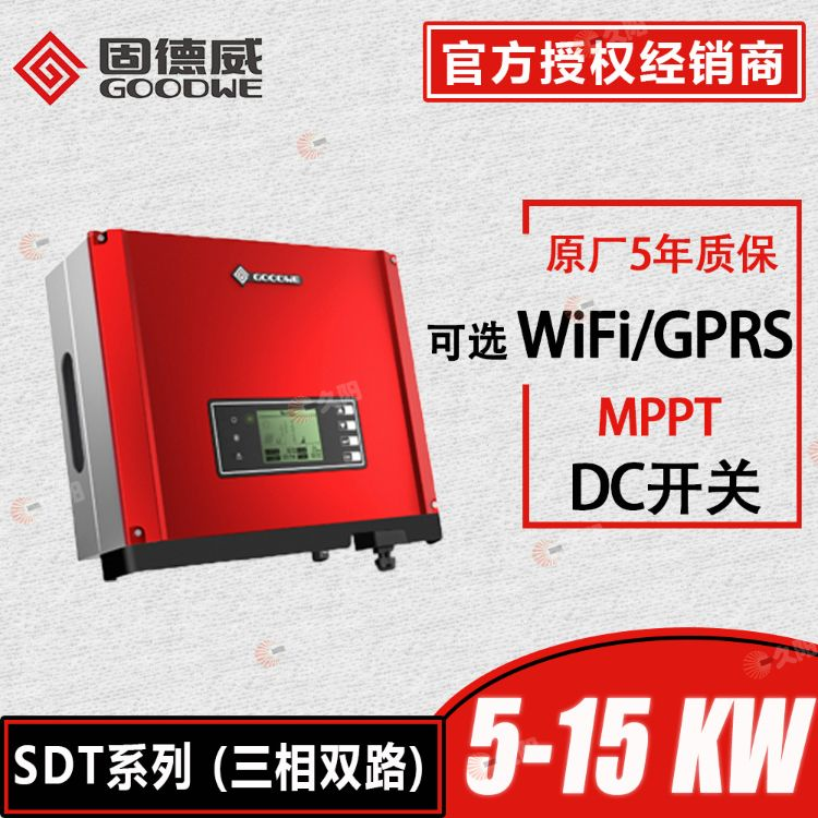 固德威并网光伏逆变器三项双路SDT系列5/6/8/10/12/15KW太阳能板
