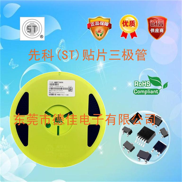ST-先科-2SB772U-2SD882U-2SB751U-2SD874U-SOT-89-贴片三极管