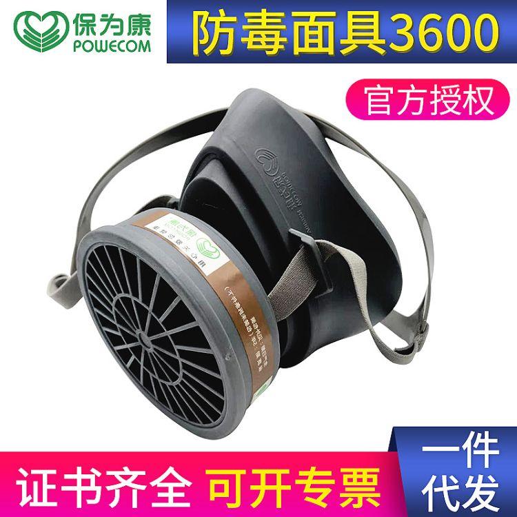 正品保为康3600高效过滤式防毒面具 头戴式单罐防毒面具批发