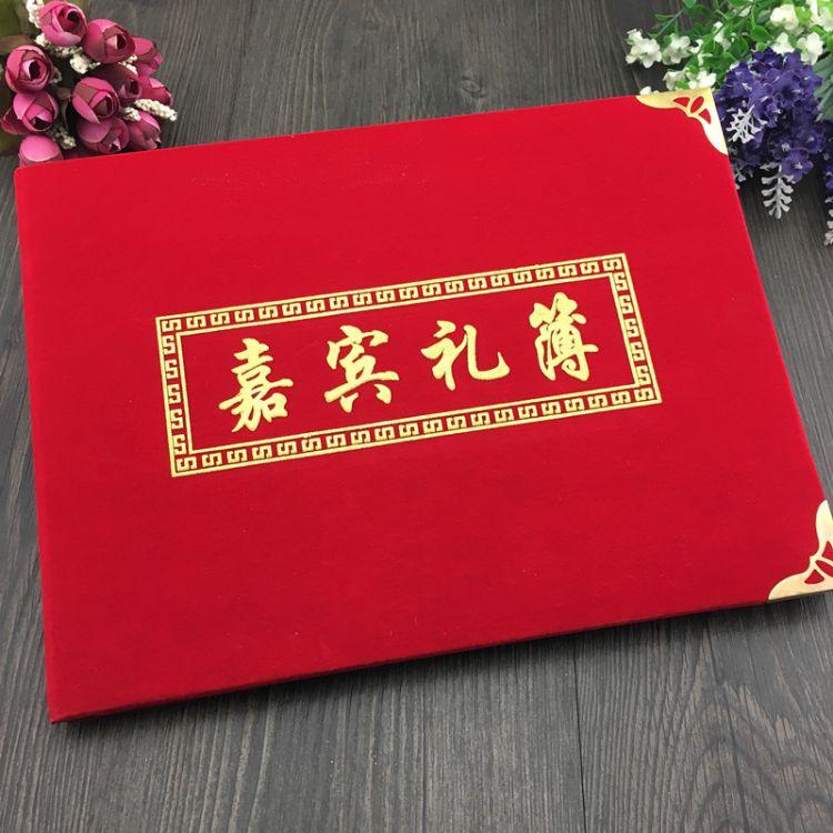 结婚庆典通用烫金礼单 嘉宾礼金册 礼金本 礼簿 题名册签到本批发