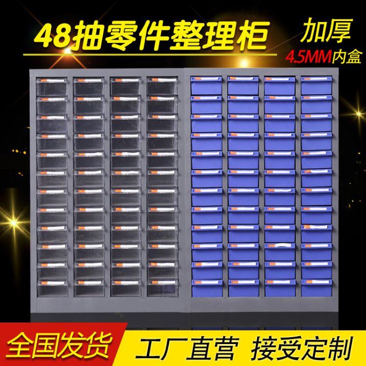 贵阳48抽零件柜抽屉式电子元器件柜整理箱效率柜车间工具柜样品柜螺丝柜多抽柜工具柜厂家