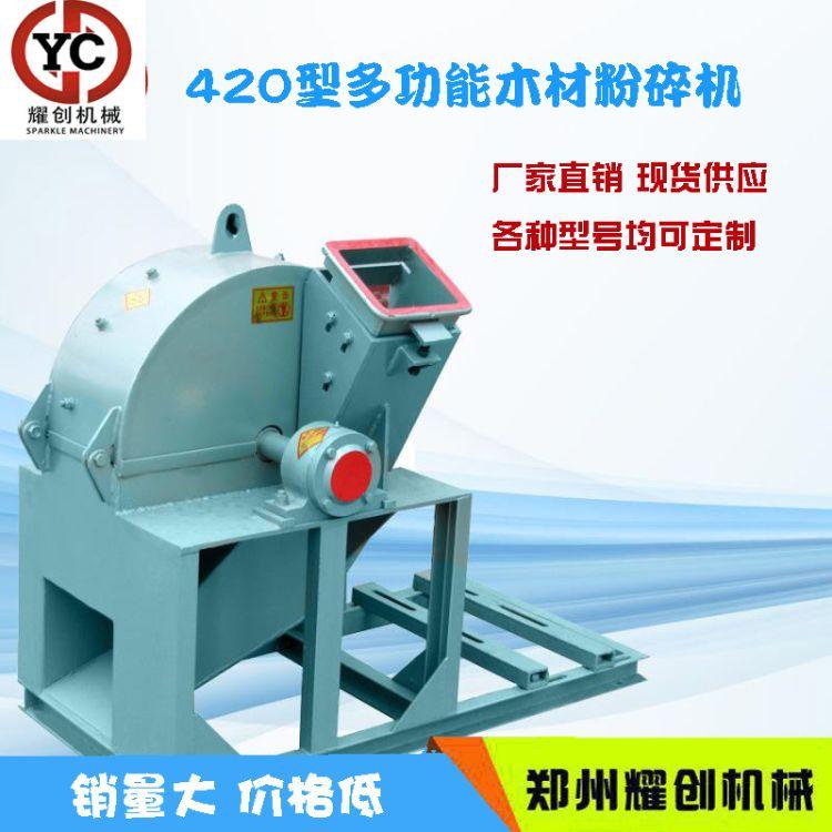 厂家生产小型万能木屑粉碎机 食用菌香菇料专用木材粉碎机