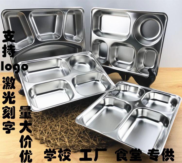 不锈钢餐具餐盘 分菜盘 不锈钢餐具快餐盘