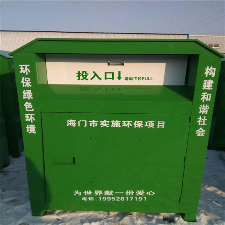 厨卫 酒店 学校 公共设施 垃圾桶 塑料垃圾桶 小区衣服回收箱