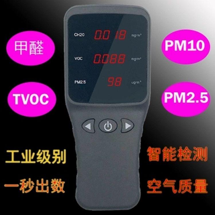 便携式家用PM2.5/PM10甲醛TVOC检测仪汽车装修婴儿房甲醛检测仪