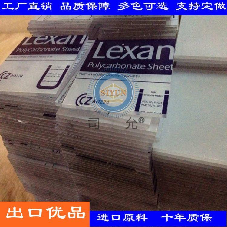 高端耐力板供应沙伯基础 沙比克 LEXAN 903410mm 阻燃PC防火耐力板