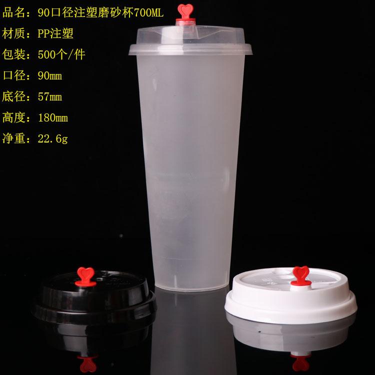 磨砂杯定做注塑磨砂杯定做奶茶杯定制奈雪的茶杯同款塑料杯定制