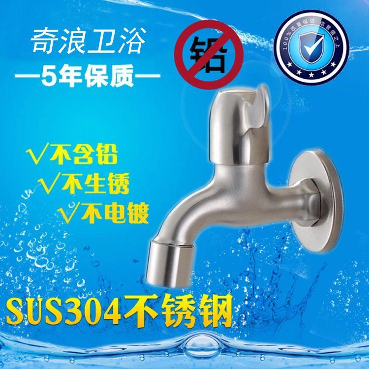 SUS304不锈钢单冷水龙头快开陶瓷阀芯精细拉丝优质钢材广东开平