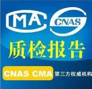 自动凉衣架质检报告 晒衣架CNAS检测报告