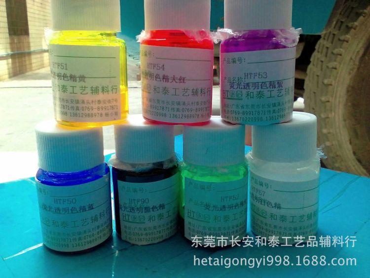 透明荧光色精/工艺颜料着色用色精/性质稳定/高浓度高环保