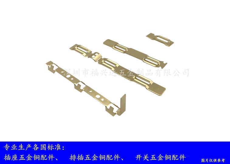 出口插座开关磷铜黄铜接触片 插头排插五金件 插座冲压件深圳