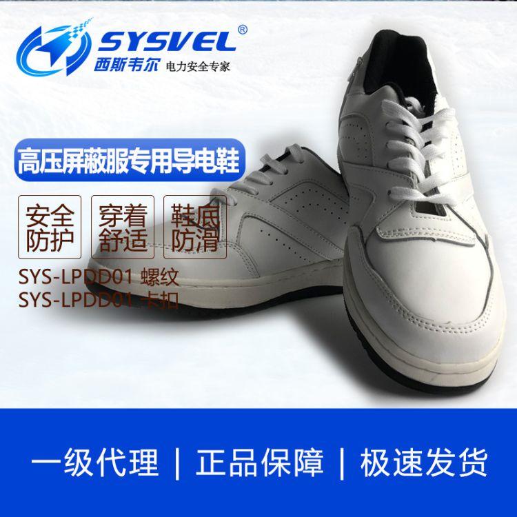 西斯韦尔SYS-LPDD01 SYS-KPDD01 鞋高压屏蔽服专用高压导电鞋