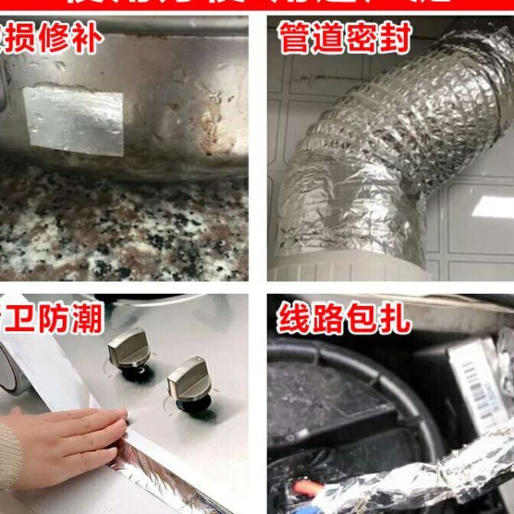 厂家直销 铝箔胶带4.8CM防撕裂密封阻燃补锅防水胶布防晒耐高温