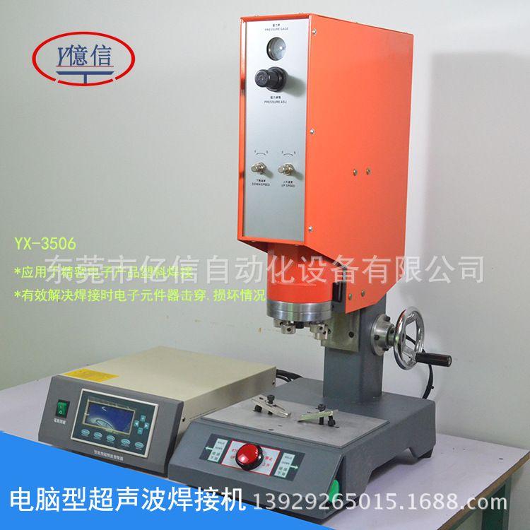億信 深圳智能型超聲波塑料焊機