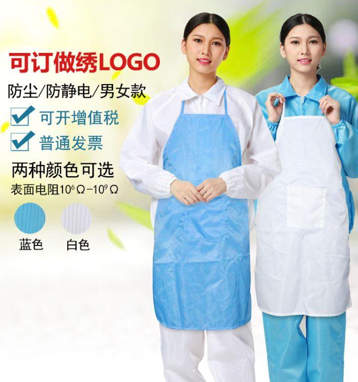 厂家直销防静电围裙洁净无尘防护裙食品围裙可订做