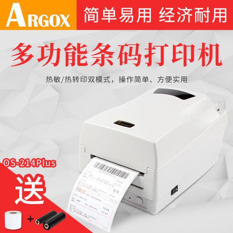 立象OS-214plus不干胶打印机贴纸碳带标签二维码超市价格条码价签