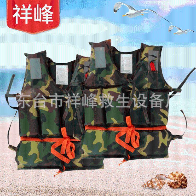 【祥峰】双面迷彩儿童救生衣 防汛腰带式迷彩救生衣供应