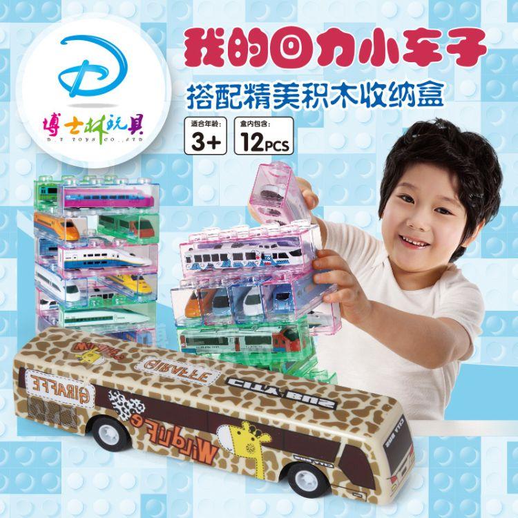 新品 Q版儿童卡通积木批发价格 回力大巴士 赠品玩具批发零售