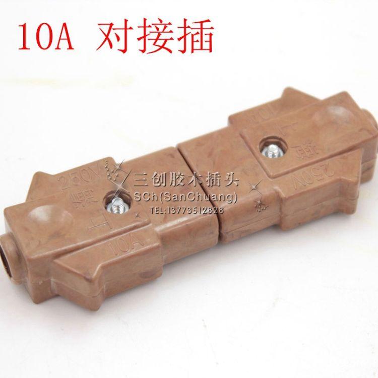 10A电木插头LED帕灯胶木插头硅箱电源直通箱航空箱面光灯
