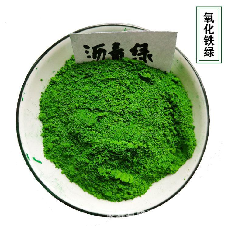 氧化铁绿沥青绿  地坪油墨用 草绿色颜料 高温工业级氧化铁