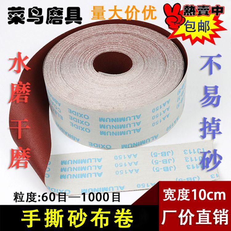 厂家直供JB-5手撕砂布卷软砂布带木工打磨家具油漆抛光干磨砂纸卷