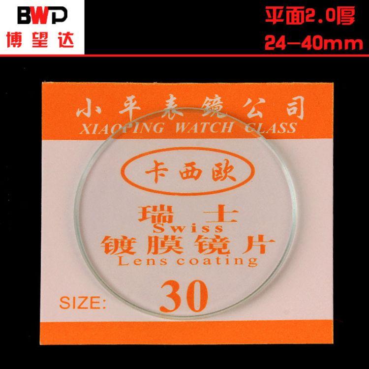 普通平面表蒙2.0厚 玻璃平片 手表表蒙子 高档厚手表玻璃批发